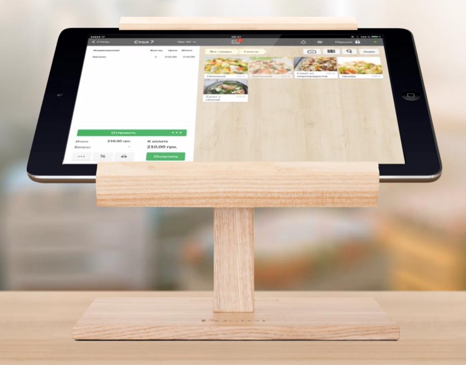 POSTER - POS-система (програмное обеспечение) для учета и автоматизации торговли, кафе и ресторанов Реторан