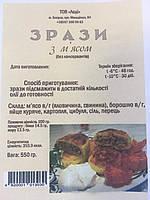 Зразы с мясом, замороженные, 550г/уп