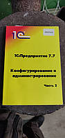 Книга 1C:Предприятие 7.7 Конфигурирование и администрирование. Часть 2. № 202003