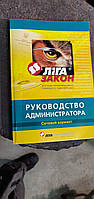 Книга Руководство администратора № 202003