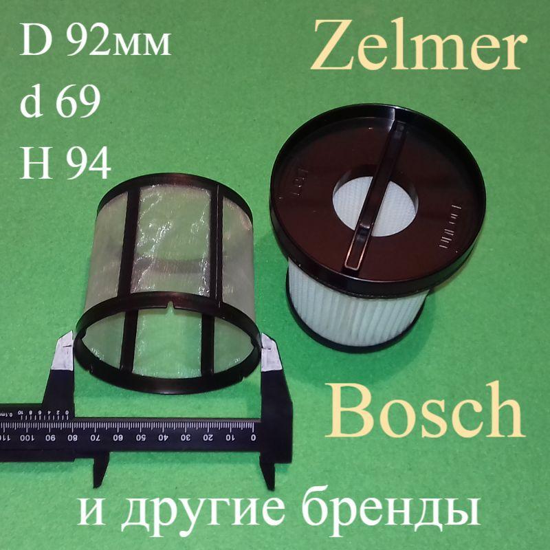 """Цилиндрический фильтр """"ZVCA041S"""" с сеткой для пылесоса Zelmer, Bosch, Siemens"""