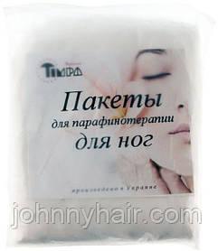 Пакеты для парафинотерапии для ног 100 шт