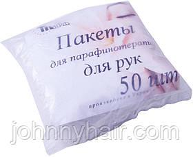 Пакеты для парафинотерапии для рук 50 шт