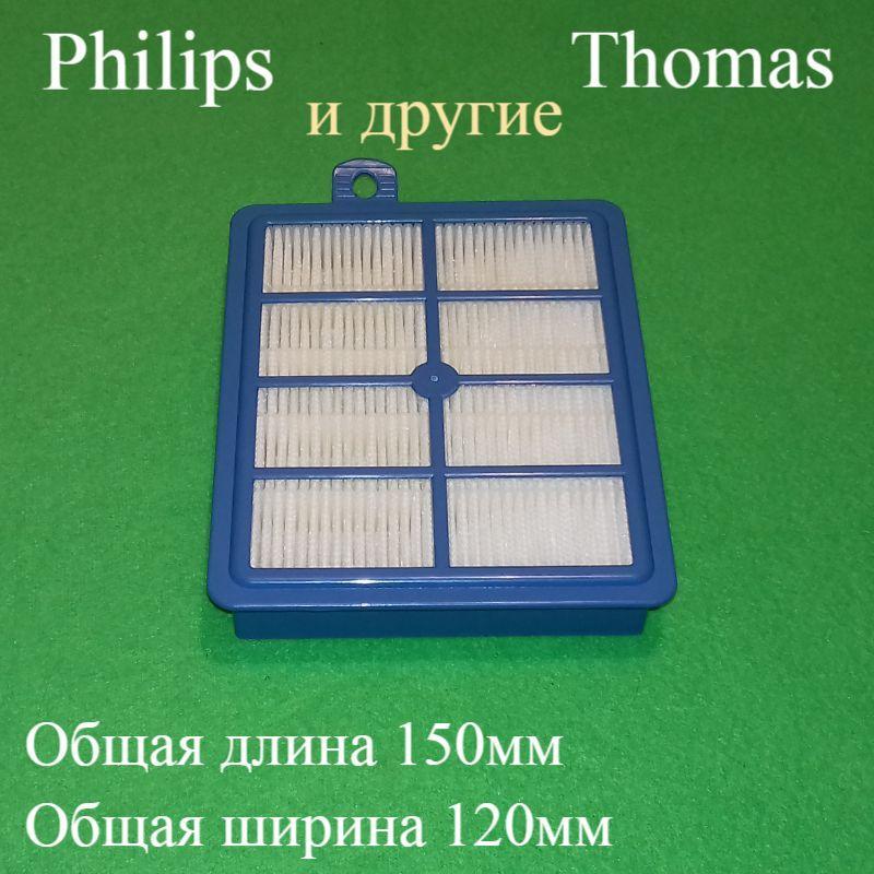 "Фильтр НЕРА 12 ""аналог EFS1W"" для пылесоса Electrolux, AEG, Philips, Privileg, Progress, Thomas"