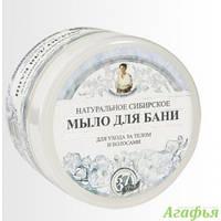 """Натуральное сибирское мыло для бани """"Белое мыло Агафьи"""" 500 мл."""