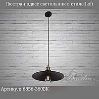 Люстра-подвес светильник в стиле Loft 6856-360BK
