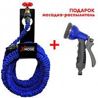 Шланг для полива X-hose 7,5м