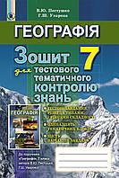 Тетрадь для тестового и тематического контроля знаний 7 класс: География (Пестушко)