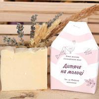 Мыло натуральное Детское на молоке