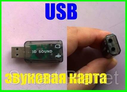 USB Звуковая Карта 3D Sound, фото 2
