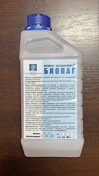 Биопаг 1 литр концентрат (средство для дезинфекции, вирусы, обработка поверхности, воды, воздуха, помещение)