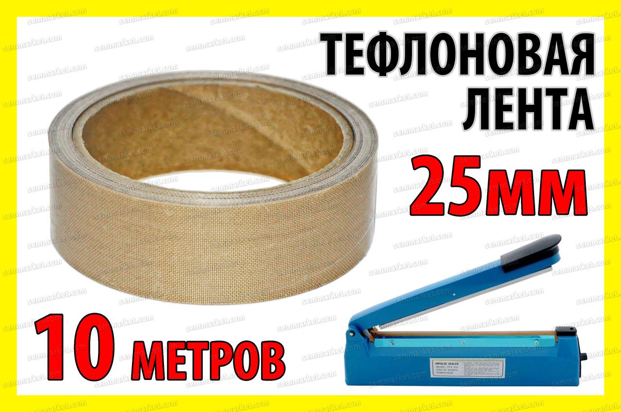 Тефлоновая лента рулон 10м ширина 25мм толщина 0.18мм для запайщика пакетов PFS200 PFS300 PSF400