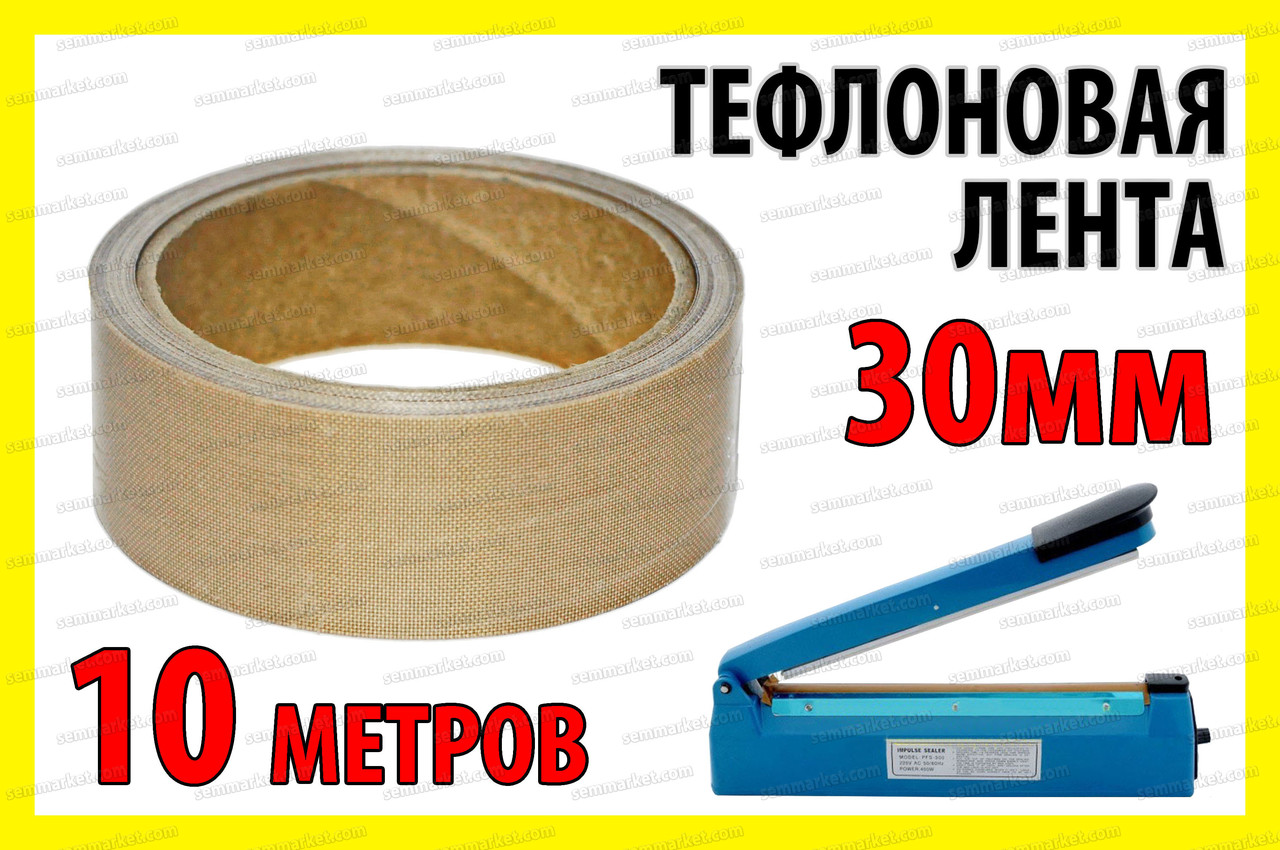 Тефлоновая лента рулон 10м ширина 30мм толщина 0.18мм для запайщика пакетов PFS200 PFS300 PSF400
