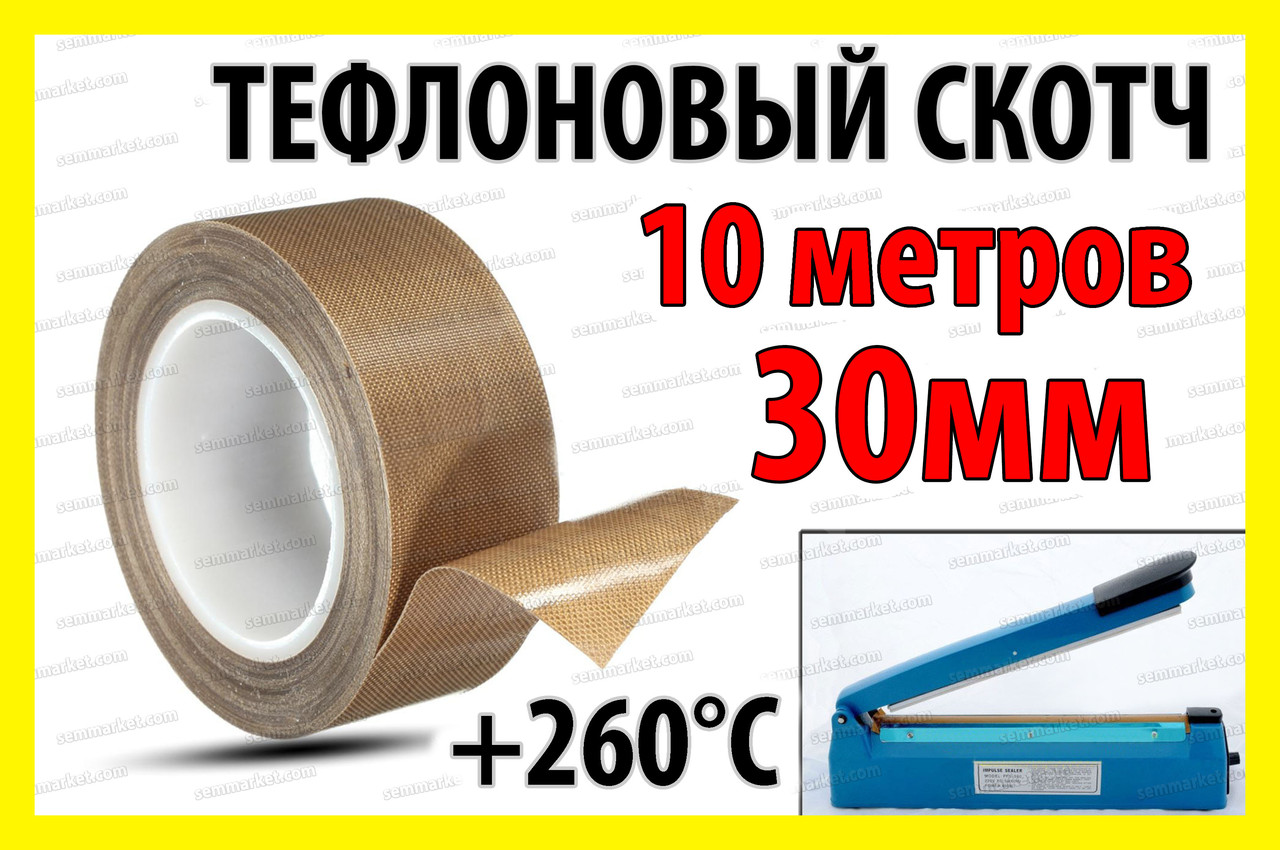 Тефлоновый скотч рулон 10м ширина 30мм толщина 0.18мм термостойкий для запайщика пакетов PTFE