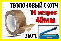 Тефлоновый скотч рулон 10м ширина 40мм толщина 0.18мм термостойкий для запайщика пакетов, фото 1