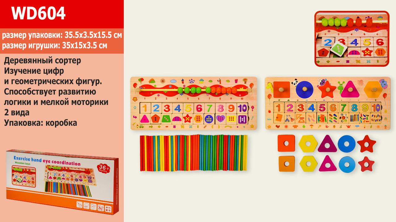 Дерев. игрушка счетные палочки, сортер,2 вида, в кор 35,5*3,5*15,5см /60/