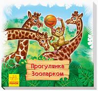 Дивись та вчись. Книжки-килимки : Прогулянка зоопарком (у)(50)