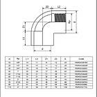 "EFFAST Угол 90° c металлическим кольцом EFFAST d20x1/2"" (RGRGOR020B), фото 2"