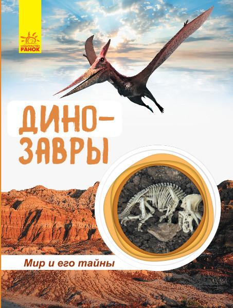 Світ і його таємниці: Динозавры (р)(120)