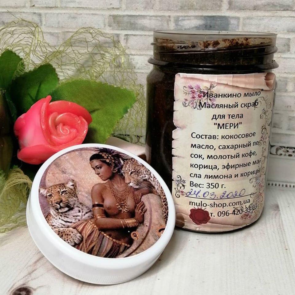 Скраб для тела  с молотым кофе и натуральной корицей
