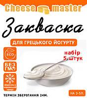 Набор 5 штук закваска для греческого йогурта на 3-5 л молока