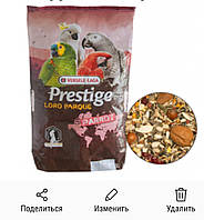 Versele-Laga Корм для попугаев (Ара) Престиж - Prestige premium Parrots(Ara Loro Parque Mix).
