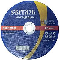 Круг отрезной абразивный по металлу 180х1,6х22,23 мм, Свитязь (73630)