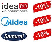Знижка 10% на побутові кондиціонери Idea / Midea / Samurai