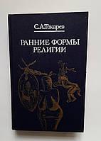 С.А. Токарев Ранние формы религий