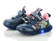 Детская обувь с подсветкой. Детские кроссовки бренда Kellaifeng - Bessky для девочек (рр. с 22 по 27)