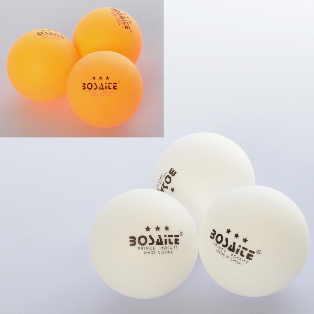 Тенісні кульки, 3шт/упак., безшовний, 2 кольори, MS2205