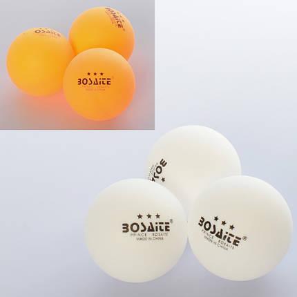 Тенісні кульки, 3шт/упак., безшовний, 2 кольори, MS2205, фото 2
