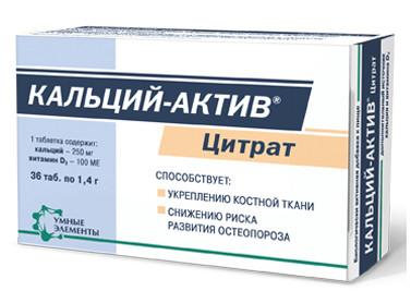 Кальций-актив цитрат №36 таблетки