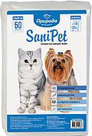 Пеленки для собак 60*45см (50шт) ТМ ПРИРОДА арт.PR240268