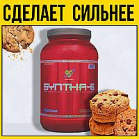 Комплексный  Протеин Синта 1,3 кг | Печенье BSN Syntha 6 cookies 1 кг США protein в порошке