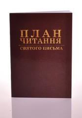 План читання Святого Письма на рік