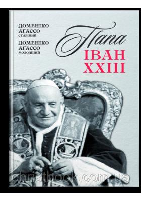Папа Іван XXIII