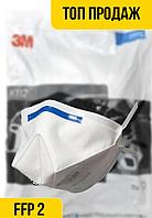 (Упаковка 15 шт) Распиратор 3М VFLEX 9162Е FFP2 c клапаном белый защита класса ФФП2