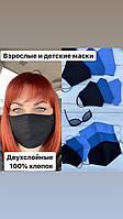 Маски взрослые и детские маски многоразовые хлопковые