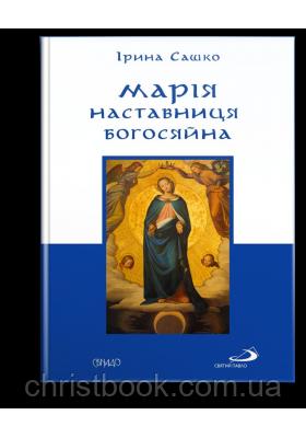 Марія - Наставниця Богосяйна