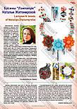 Журнал Модное рукоделие №7, 2014, фото 2
