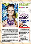 Журнал Модное рукоделие №7, 2014, фото 7
