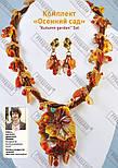 Журнал Модное рукоделие №7, 2014, фото 10