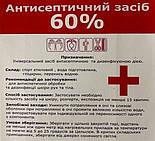 Антисептик рук антисептическое средство для кожи и поверхностей 5 литров, фото 3