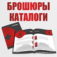 Печать каталогов, брошюр