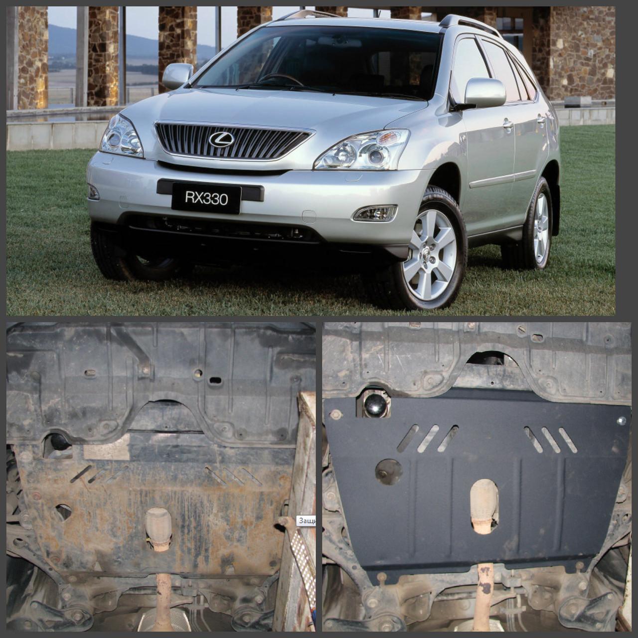 Защита двигателя LEXUS RX330 2003-2009 (двигатель+КПП)