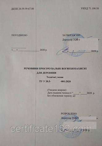 ТУ на просочувальні речовини вогнебіозахисні для деревини для виробництва, маркування, оформлення документації, фото 2