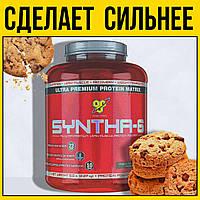 Комплексный Протеин Синта 2,2 кг | Печенье BSN Syntha 6 cookie 2 кг США protein в порошке