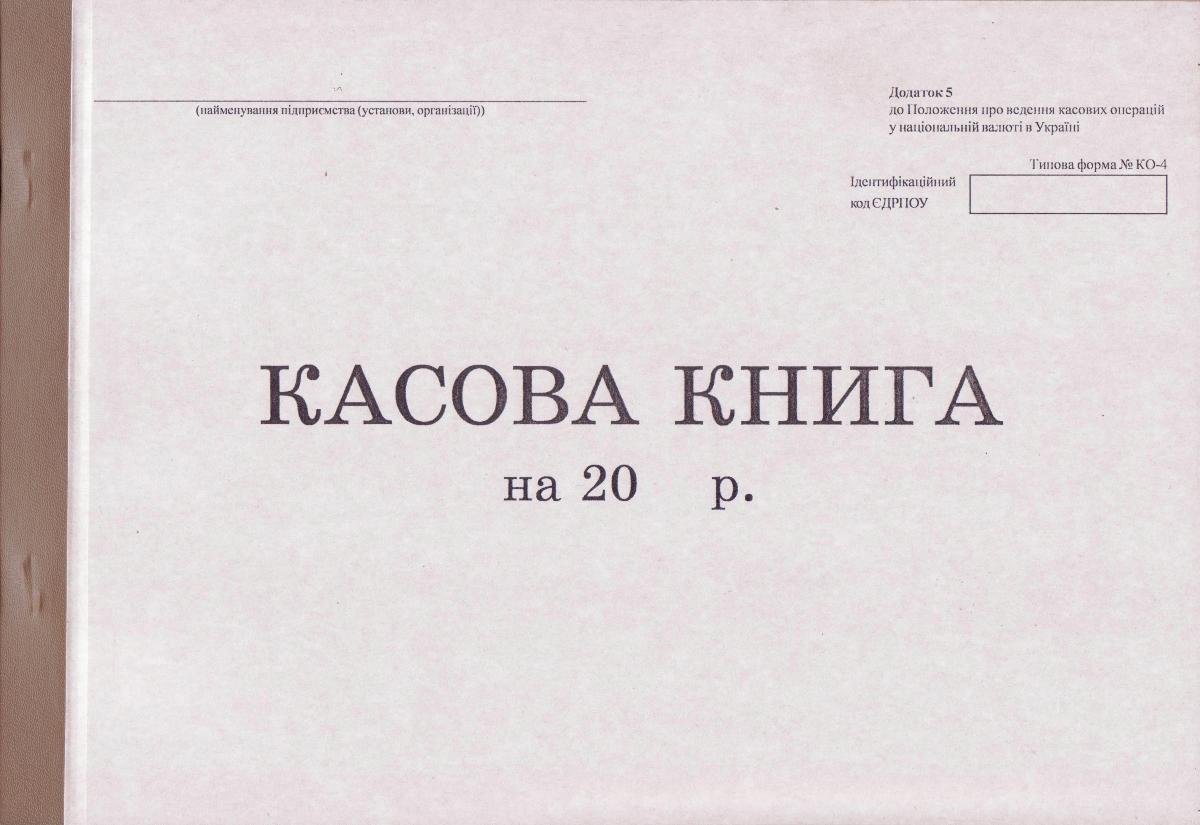 Кассовая книга, 100л. укр.