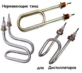 Нержавеющие тэны для дистилляторов
